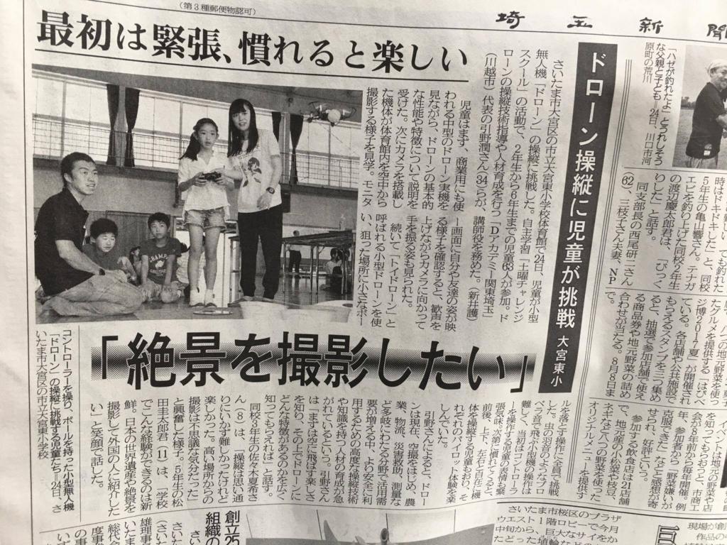 f:id:d-academy-saitama:20171122215248j:plain
