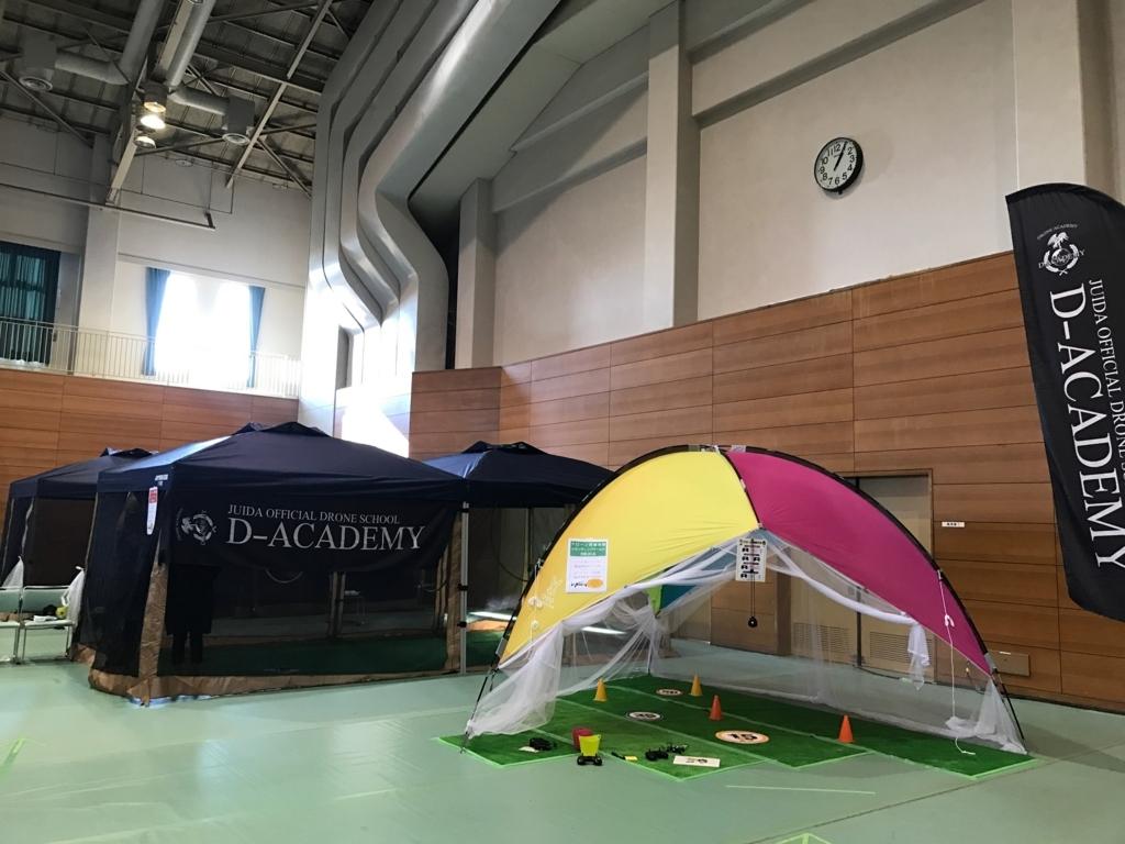 f:id:d-academy-saitama:20171203175531j:plain