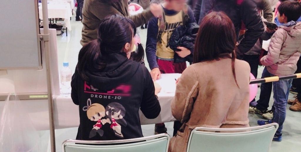 f:id:d-academy-saitama:20171203184644j:plain