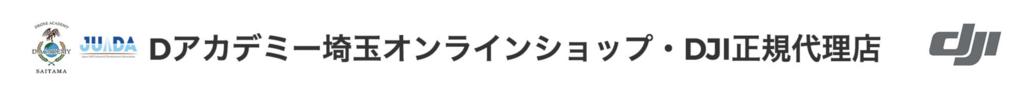 f:id:d-academy-saitama:20171220024857p:plain