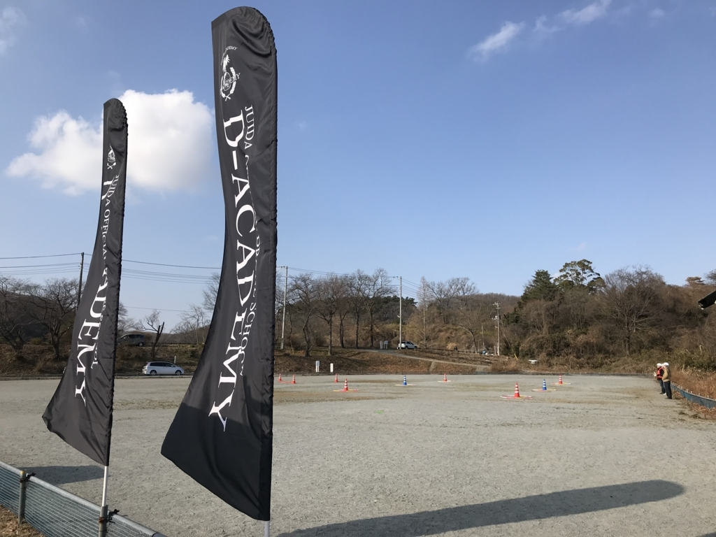 f:id:d-academy-saitama:20180120145346j:plain