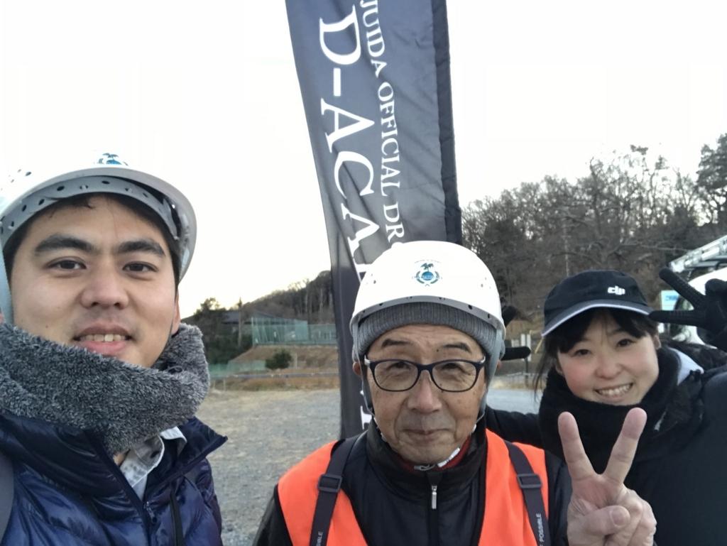 f:id:d-academy-saitama:20180120145724j:plain