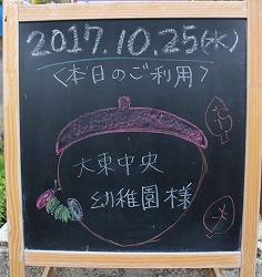 f:id:d-chuo:20171026074757j:plain