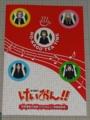 京阪電車「けいおん!!」切符之圖
