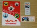 京阪「けいおん!!」切符と近江鉄道「けいおん!!」切符之圖