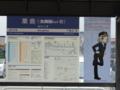 富山ライトレール粟島(大阪屋ショップ前)駅with鉄道むすめ和倉なな