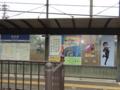 富山ライトレール東岩瀬駅with鉄道むすめ清水なぎさ之圖