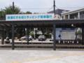 富山ライトレール富山駅北駅with鉄道むすめ岩瀬ゆうこ之圖