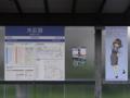 富山ライトレール大広田駅with鉄道むすめ八戸ときえ之圖