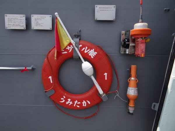 ミサイル艇うみたか救命浮輪之圖