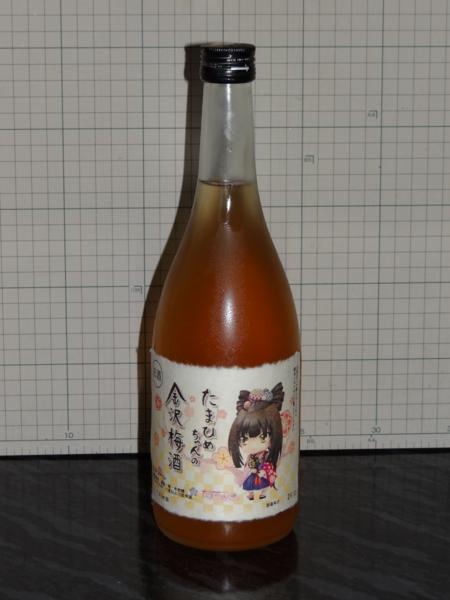 たまひめちゃんの金沢梅酒之圖