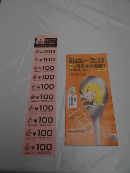 富山カレーフェスタパンフレット及びチケット之圖