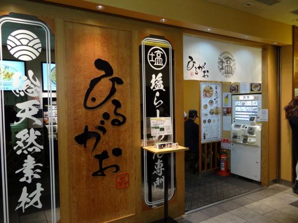 東京駅一番街「ひるがお東京駅店」之圖
