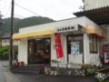 みの食製菓八百津店之圖