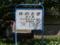 湯乃鷺駅名標之圖