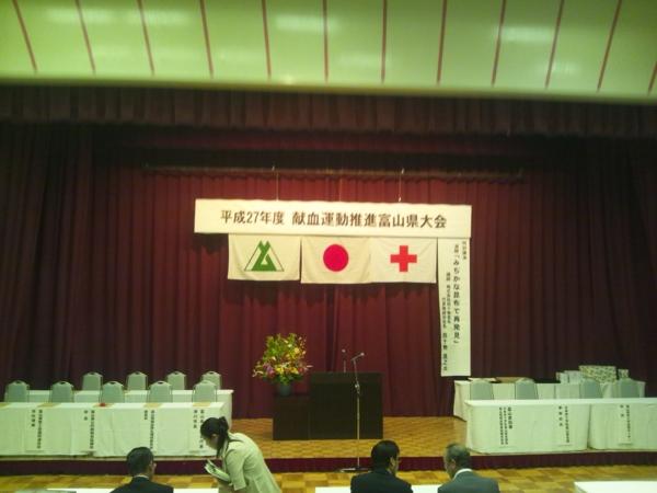 平成弐拾七年度献血運動推進富山県大会之圖