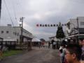 陸上自衛隊富山駐屯地之圖