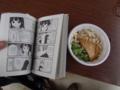 自衛隊饂飩と「武蔵くんと村山さんは付き合ってみた。」第弐巻之圖
