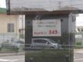 [むさむら聖地巡礼]都道162号線伊奈平南交差点①