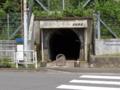 [むさむら聖地巡礼]横田トンネル