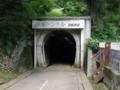 [むさむら聖地巡礼]赤堀トンネル①