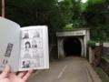 [むさむら聖地巡礼]赤堀トンネル②