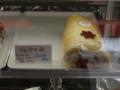 [むさむら聖地巡礼]ケーキ工房ラ・ブーム⑤