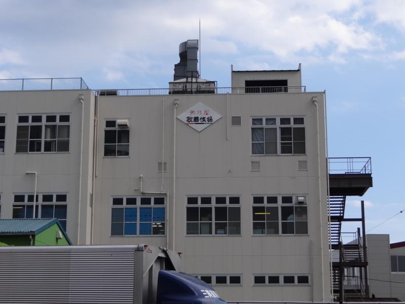 天乃屋東京工場①