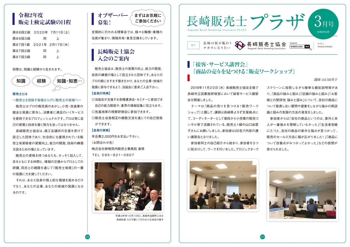 f:id:d-nagasaki:20200409204338j:plain