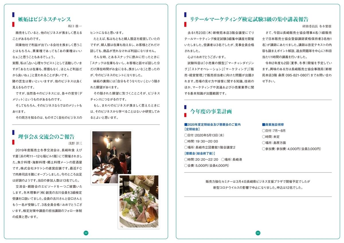f:id:d-nagasaki:20200409204412j:plain