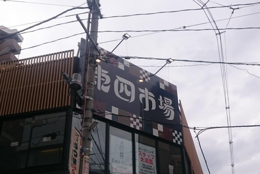 f:id:d-naka07:20170608164833j:plain