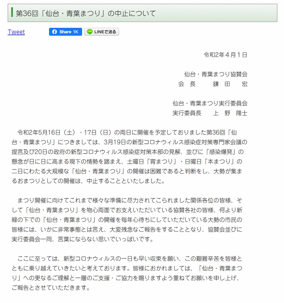 f:id:d-naka07:20200401230948p:plain