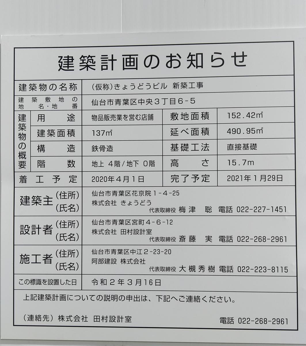 f:id:d-naka07:20200625011656j:plain