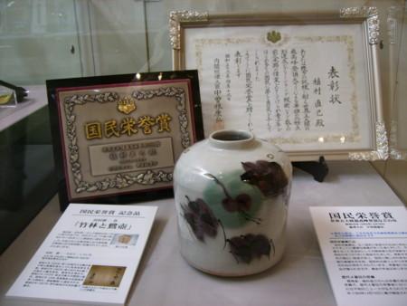 植村直己の国民栄誉賞(2008年10月9日、植村冒険館にて)