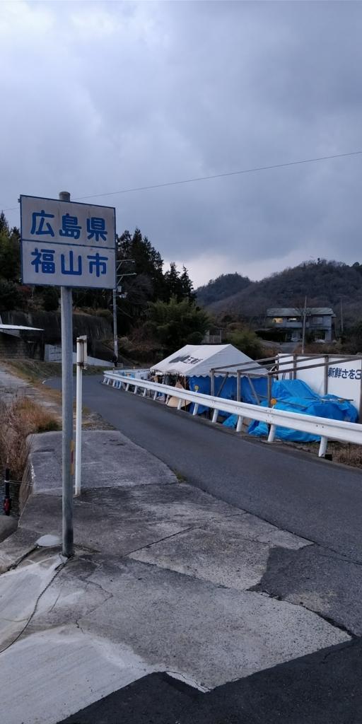 広島・岡山県境