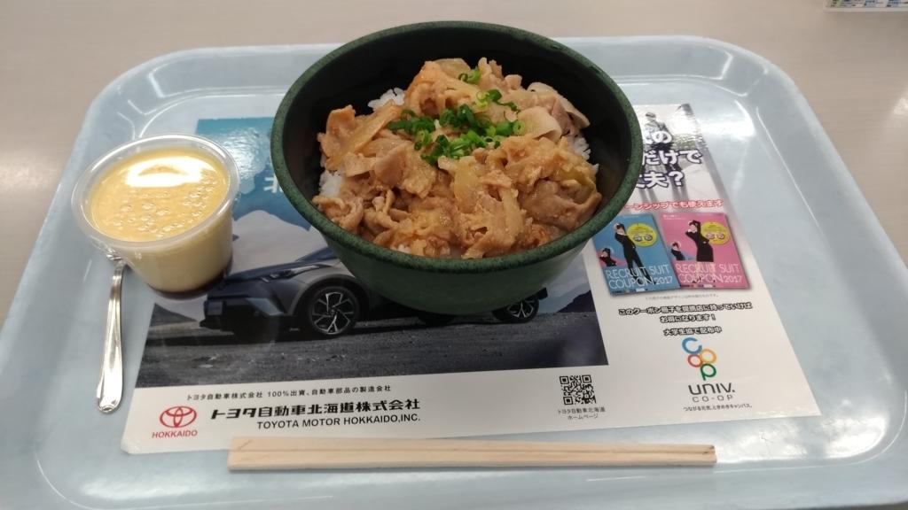 北海道大学 学食