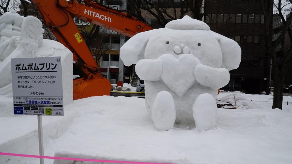 ポムポムプリン雪像