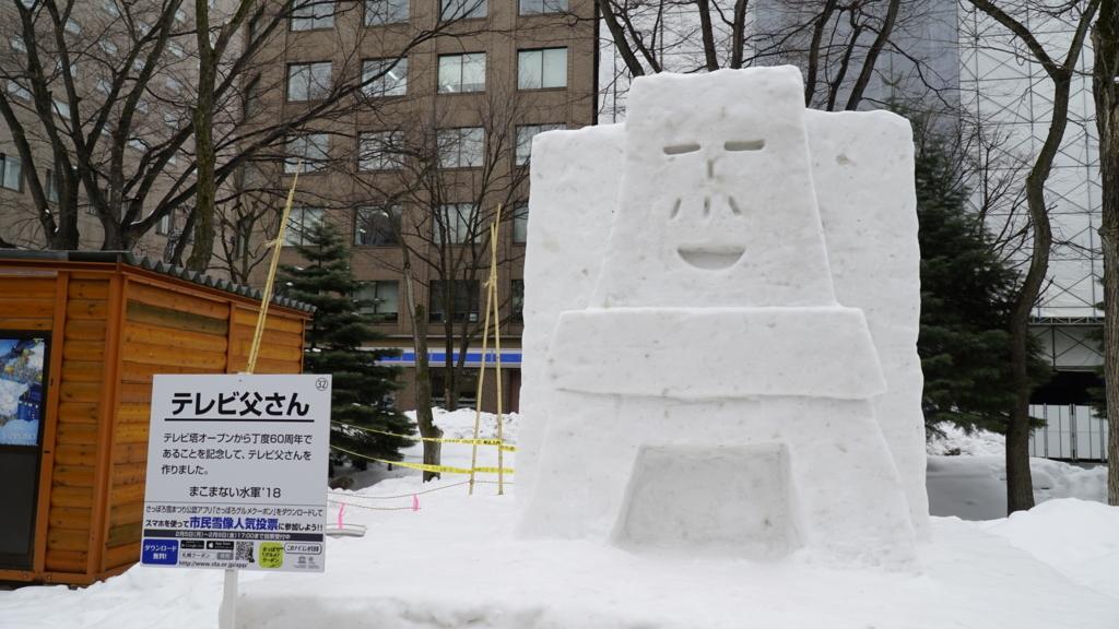 テレビ父さん雪像