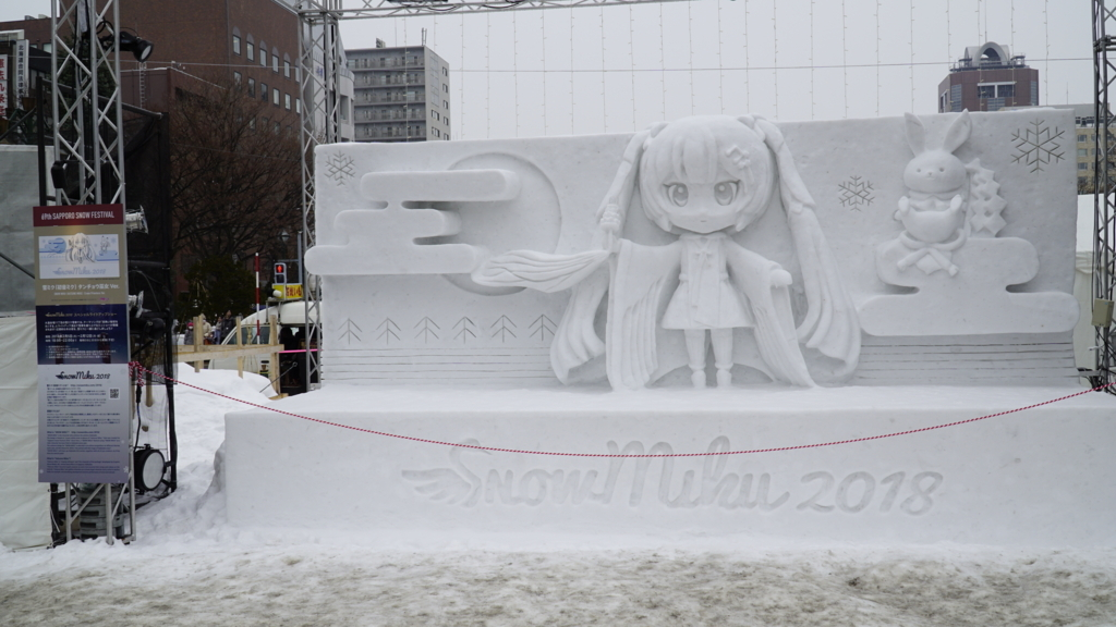 雪ミク2018、SNOWMIKU雪像