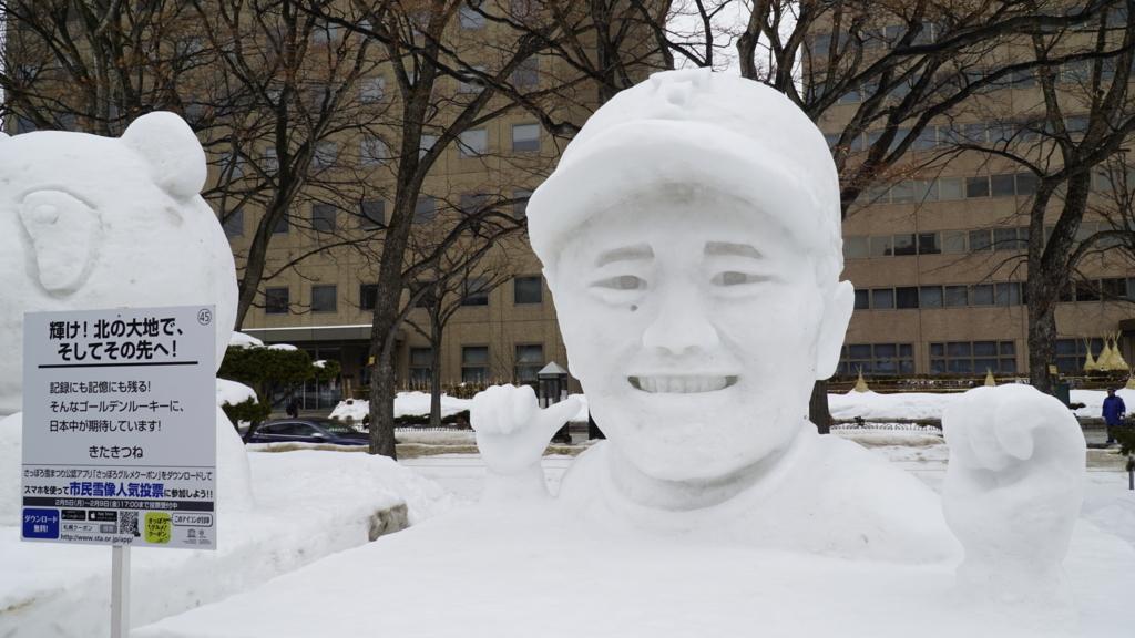 清宮幸太郎雪像