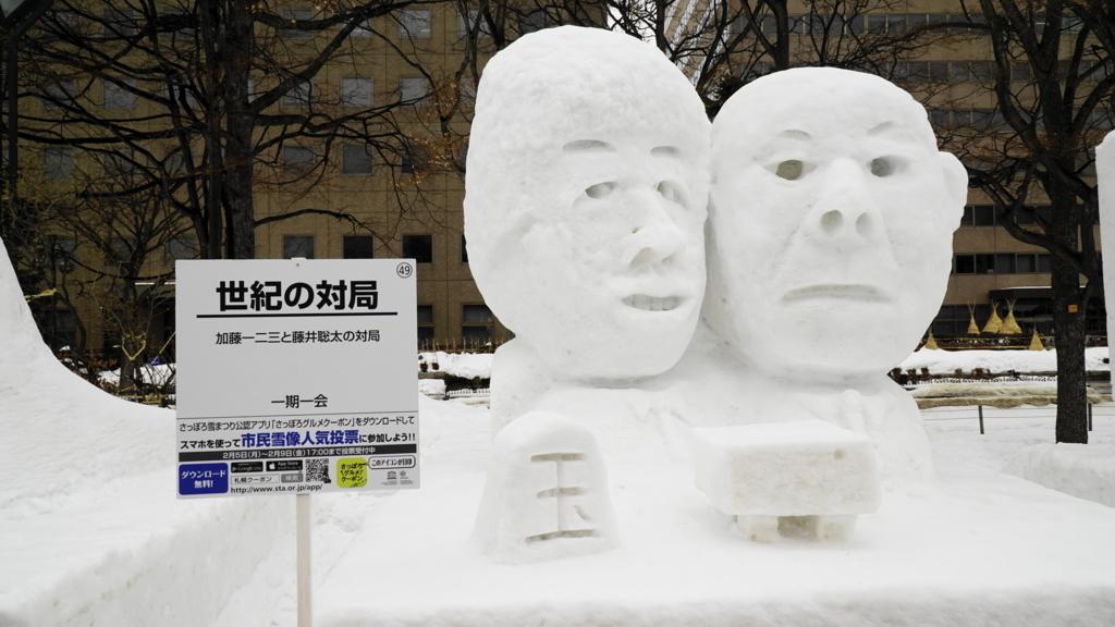 ひふみん 藤井聡太 雪像