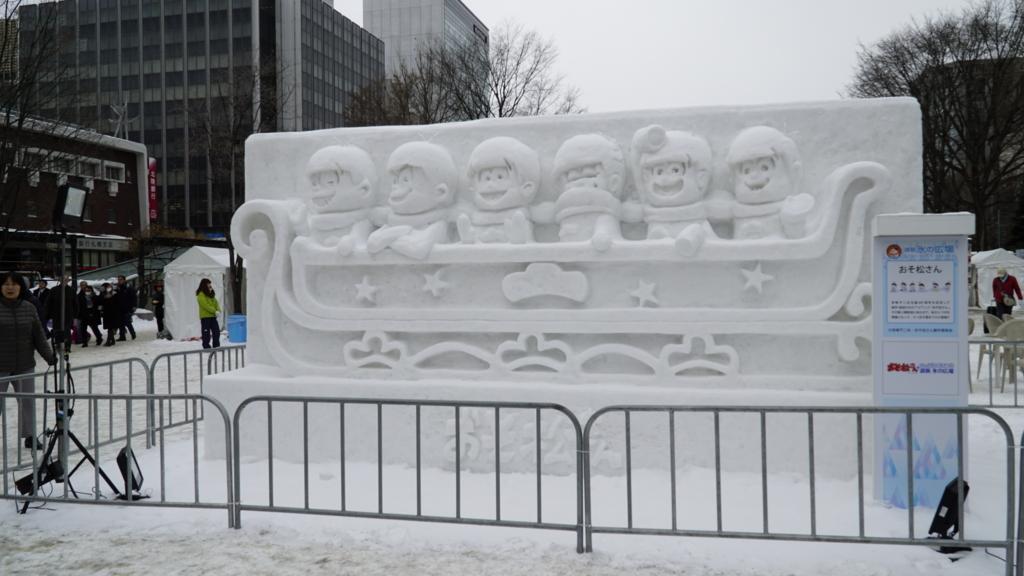 おそ松雪像
