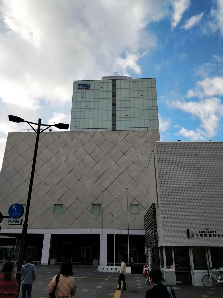 東京電機大学 千住キャンパス