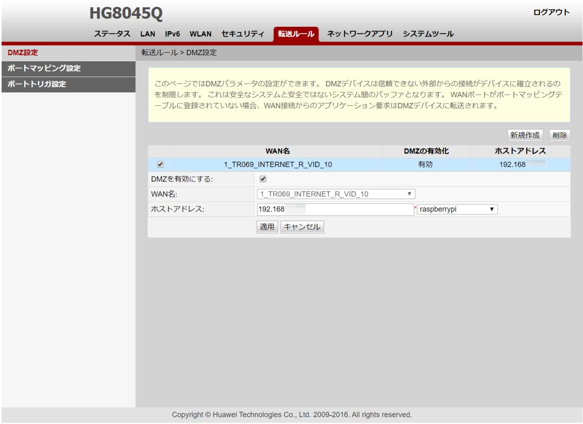 hg8045q ポート 開放