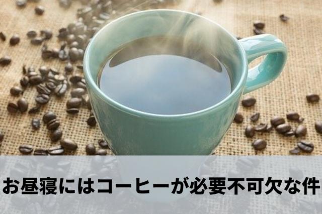 アイキャッチのコーヒー画像