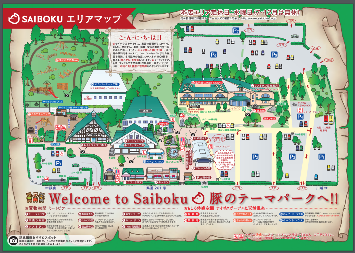 SAIBOKU エリアマップ