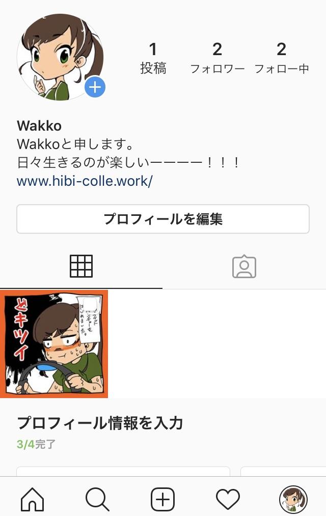Wakkoのインスタアカウント
