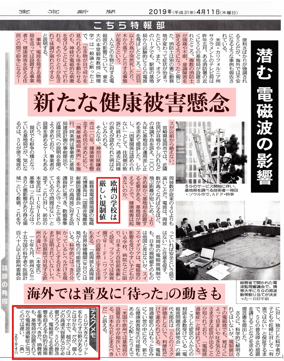 東京新聞(2019/4/11)