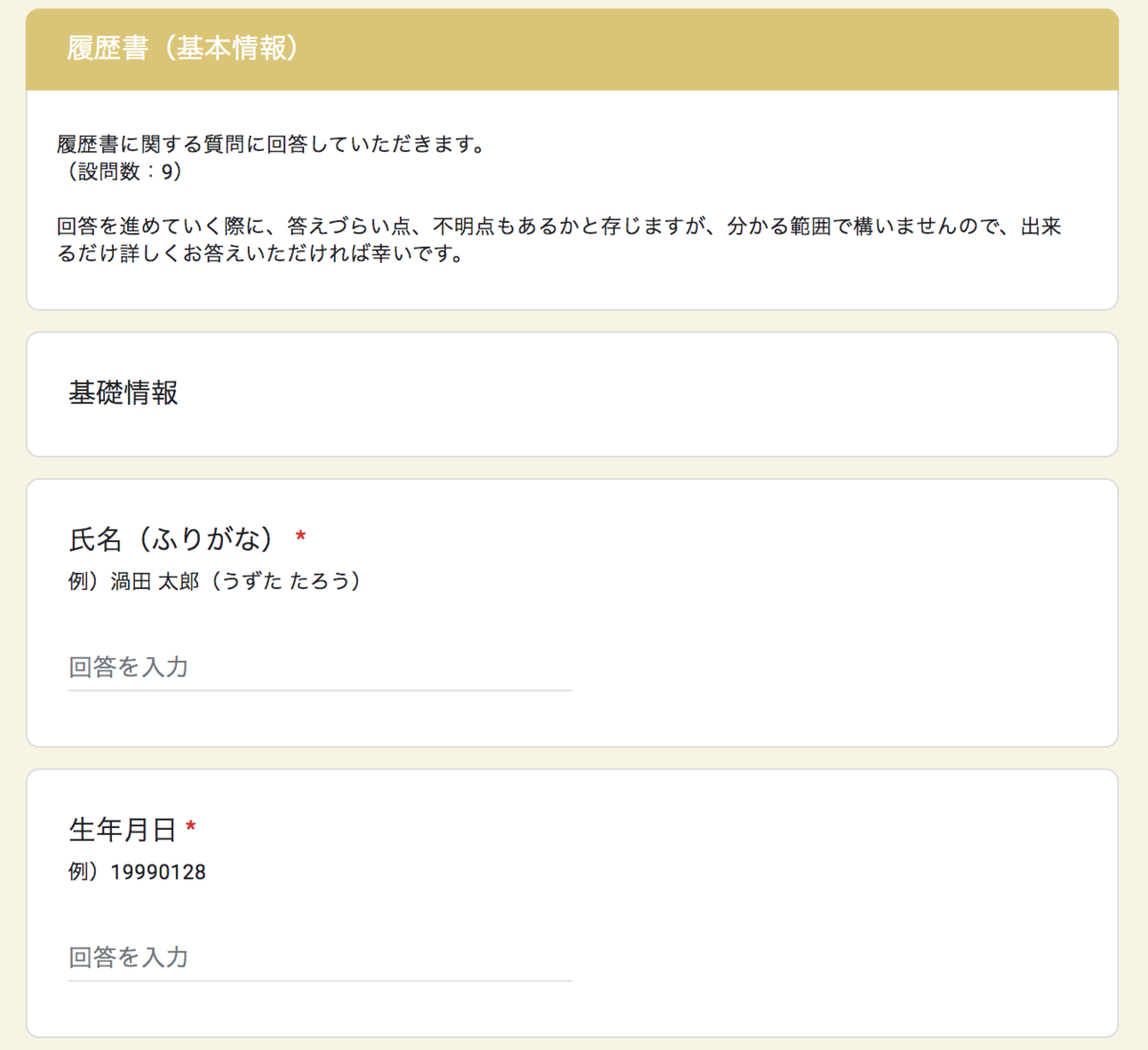 UZUZの履歴書記入Googleフォーム