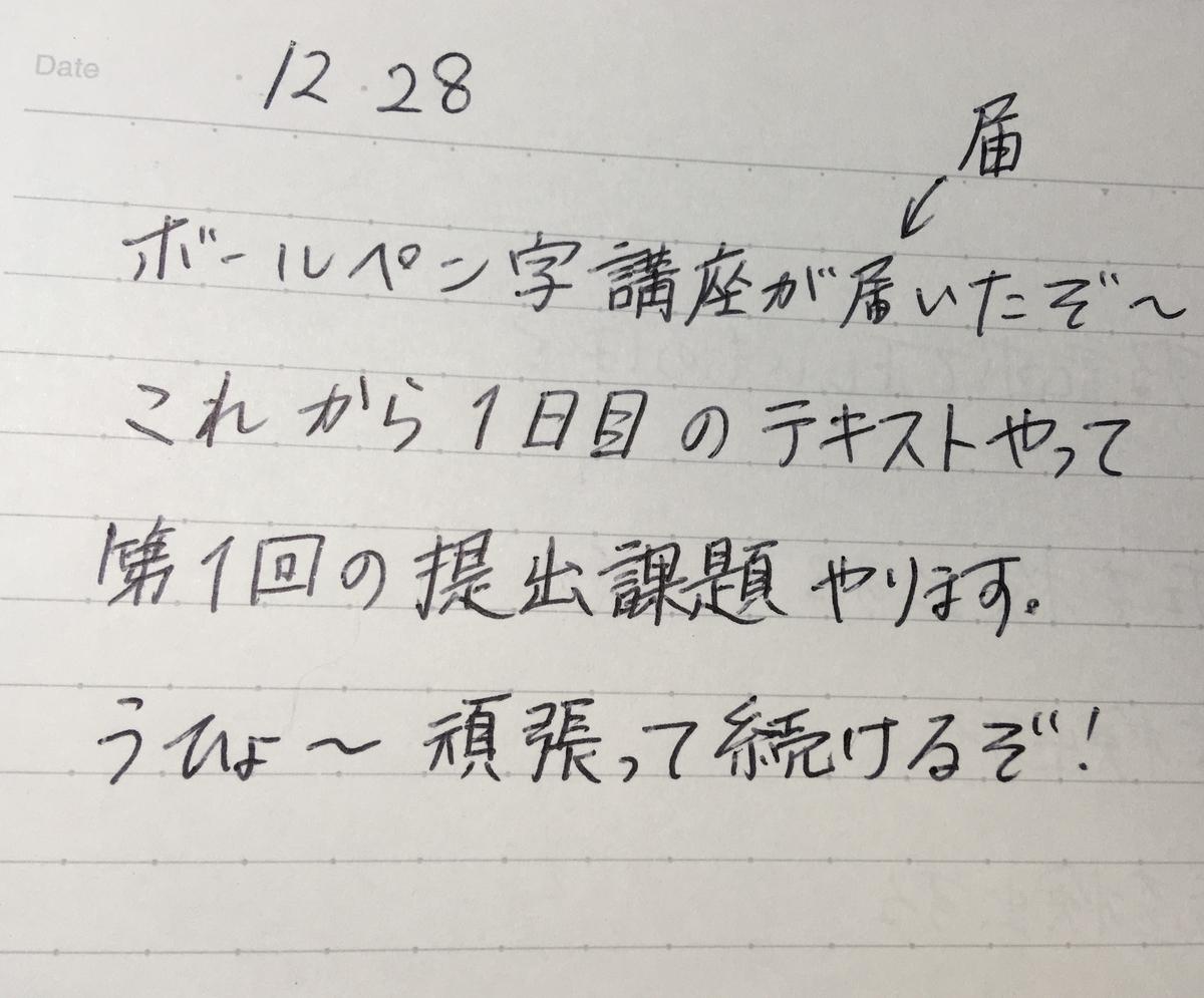 12月28日に書いていた文字